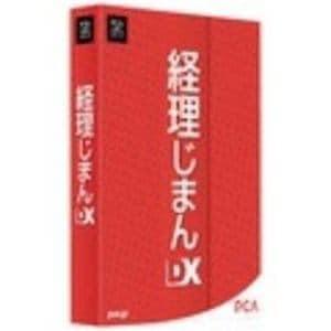 PCA 〔Win版〕 経理じまんDX Windows用