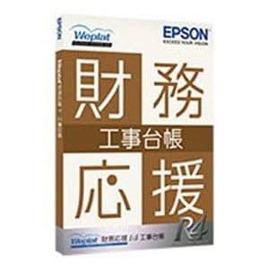 エプソン 〔1年間 ライセンス/Win/メディアレス〕 Weplat 財務応援R4 工事台帳 Windows用