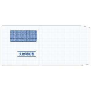 応研 KY-481 封筒(支給明細書KY-409専用) KY-481
