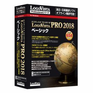 ロゴヴィスタ LogoVista PRO 201...