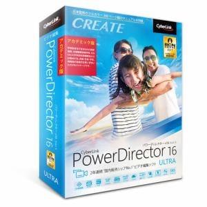 サイバーリンク PowerDirector 16 Ultra アカデミック版