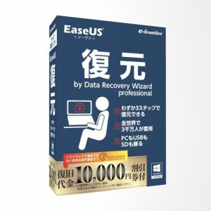 イーフロンティア EaseUS 復元 by Data Recovery Wizard 1PC版