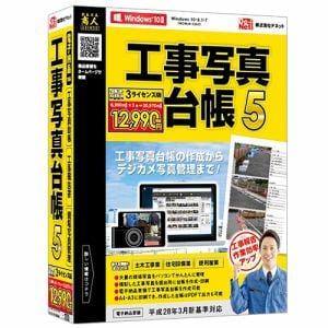 デネット DE-402 パソコンソフト 工事写真台帳5 3ライセンス版