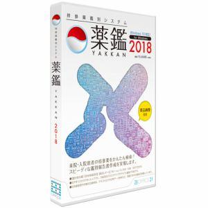 オフィス・トウェンティーワン 持参薬鑑別システム「薬鑑2018」
