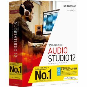 ソースネクスト SOUND FORGE Audio Studio 12