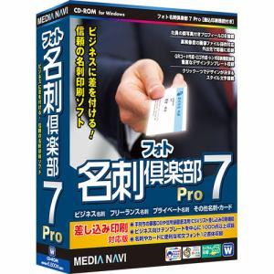 メディアナビ フォト名刺倶楽部7 Pro [差込印刷機能付き] 2ライセンスパック