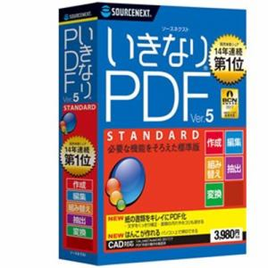 ソースネクスト いきなりPDF Ver.5 STANDARD ※パッケージ版