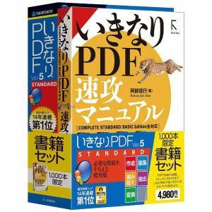 ソースネクスト いきなりPDF Ver.5 STANDARD ガイドブック付き (Windows版)