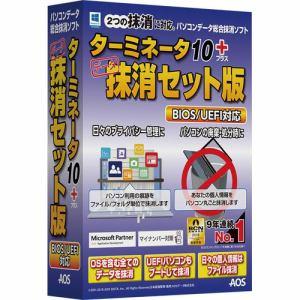 AOSデータ ターミネータ10plus 抹消セット版 BIOS/UEFI対応