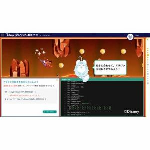 ライフイズテック TSOM01A ディズニー・プログラミング学習教材 「テクノロジア魔法学校」 Win・Mac用