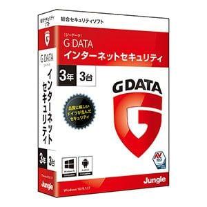 ジャングル G DATA インターネットセキュリティ 3年3台