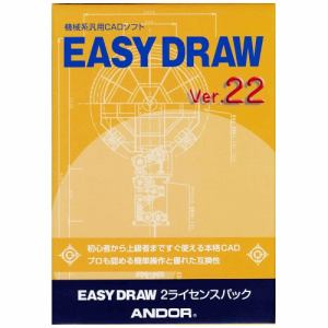 アンドール EASY DRAW Ver.22 2ライセンスパック