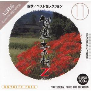 イメージランド 創造素材Z(11) 四季/ベストセレクション 935578
