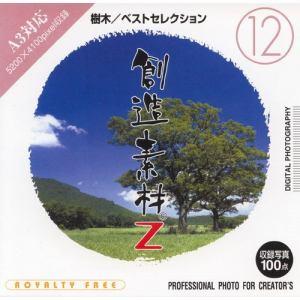 イメージランド 創造素材Z(12) 樹木/ベストセレクション 935579