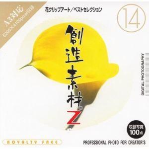 イメージランド 創造素材Z(14) 花クリップアート/ベストセレクション 935581