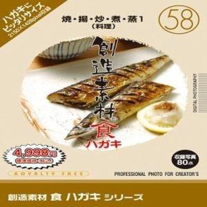 イメージランド 創造素材 食ハガキ(58)焼・揚・炒・煮・蒸1(料理) 935706