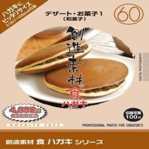 イメージランド 創造素材 食ハガキ(60)デザート・お菓子1(和菓子) 935710