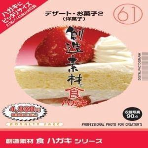 イメージランド 創造素材 食ハガキ(61)デザート・お菓子2(洋菓子) 935712