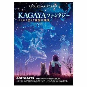 アストロアーツ KAGAYAファンタジー(ステラナビゲータVer.9対応)