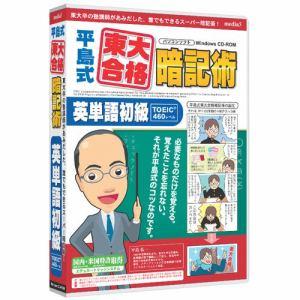 メディアファイブ media5 平島式東大合格暗記術 英単語初級(TOEIC 460レベル)