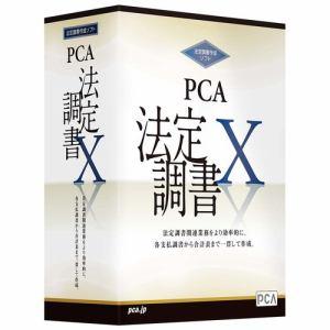 ピーシーエー PCA法定調書X PHOUTEIX