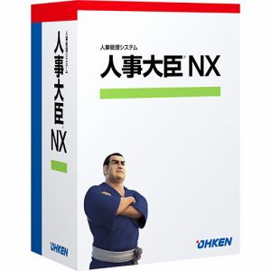 応研 人事大臣NX スタンドアロン