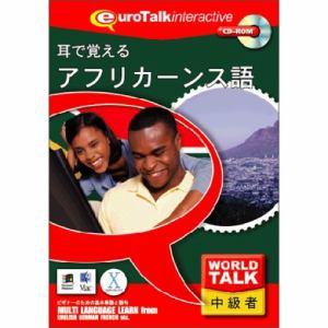 インフィニシス World Talk 耳で覚えるアフリカーンス語 8320 | ヤマダ ...