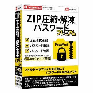 デネット ZIP圧縮・解凍パスワード プレミアム