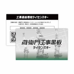 ルクレ 蔵衛門工事黒板ライセンスキー KK01-LC