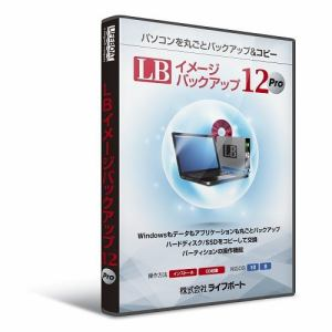 メガソフト LB イメージバックアップ12 Pro