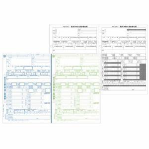弥生 平成29年分弥生ページプリンタ用源泉徴収票(50人用) 201801