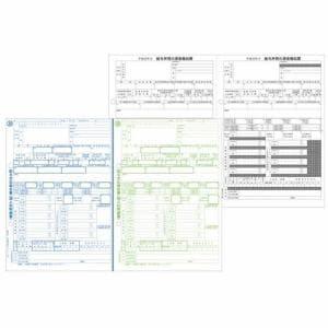 弥生 平成29年分弥生ページプリンタ用源泉徴収票(100人用) 201802
