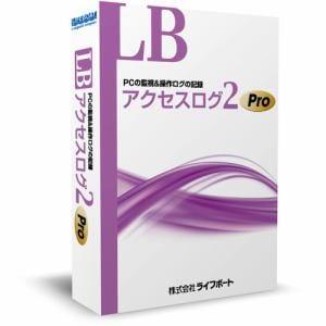 メガソフト LB アクセスログ2 Pro (シングルライセンス)