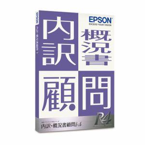 エプソン販売 内訳・概況書顧問R4 Ver.18.1 H30法人事業概況説明書様式変更対応 1U