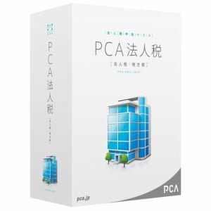 ピーシーエー PCA法人税 システムA 平成30年度版