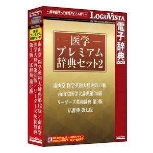ロゴヴィスタ 医学プレミアム辞典セット2 LVDST18020HV0