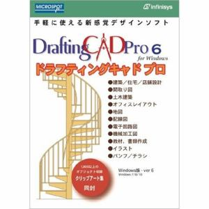 インフィニシス Draftingcad Pro 6 for Windows 1370