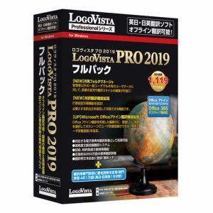 ロゴヴィスタ LogoVista PRO 2019 フルパック LVXEFX19WV0