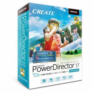 サイバーリンク PowerDirector 17 Standard 通常版 PDR17STDNM-001