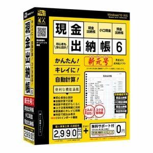デネット DE-412 パソコンソフト 現金出納帳6