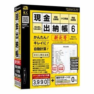デネット DE-413 パソコンソフト 現金出納帳6 3ライセンス版