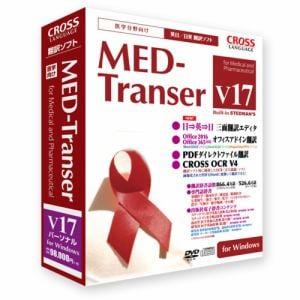 クロスランゲージ MED-Transer V17 パーソナル for Windows 11753-01