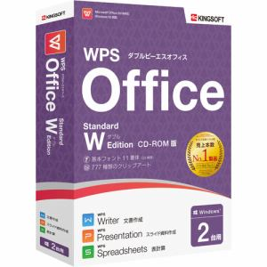 キングソフト WPS Office Standard W Edition CD-ROM版 WPS-STW-PKG-C