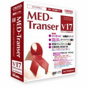 クロスランゲージ MED-Transer V17 プロフェッショナル for Windows 11754-01