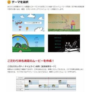 ジャングル みんなのフォトムービー10 JP004665 写真や動画を並べて「思い出」が動き出す! JP004665
