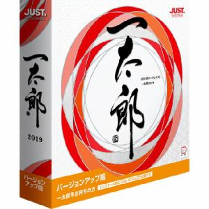 ジャストシステム 一太郎2019 バージョンアップ版 1122599 たしかな日本語文書を作成するための新機能を数多く搭載