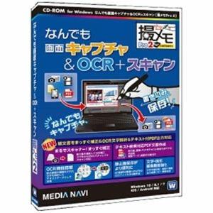 メディアナビゲーション なんでも画面キャプチャ & OCR + スキャン[撮メモPro 2] [Windows用]