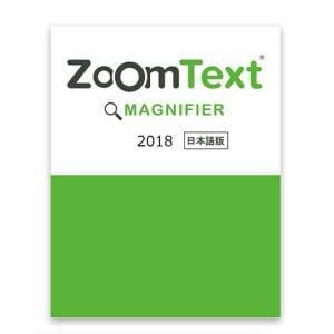 アメディア ZoomText 2018日本語版 新規 AM-ZT/2018