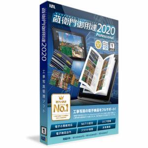 ルクレ 蔵衛門御用達2020 Professional 1ライセンス版(新規) GP20-N1
