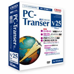 クロスランゲージ PC-Transer 翻訳スタジオ V25 for Windows 11735-01